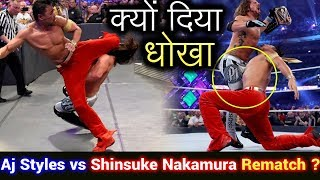 Why Shinsuke Nakamura Low Blow AJ Styles after the Match at Wrestlemania 34 - Rematch at Backslash ?