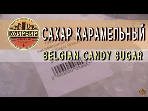 Сахар карамельный Belgian Candy Sugar. Приготовить бельгийское пиво.