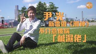 【獨家專訪】尹光新歌做《潮神》 不介意被稱「鹹濕佬」