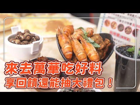 來去萬華吃好料,享回饋還能抽大禮包!
