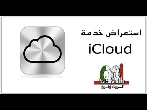 شرح خدمة iCloud بالتفصيل