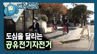 [해피플러스] 도심을 달리는 공유전기자전거 다시보기