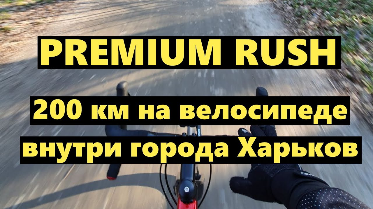 BRM 200 Premium Rush Video