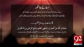 Dua Ashura   Subh E Noor   21 Sep 2018   92NewsHD