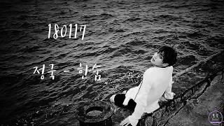 (방탄소년단/정국) 정국(JungKook) - 한숨 (Cover) 가사(Lyrics) 반주 포함