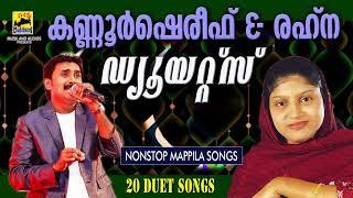 Kannur Shareef Rahna Duet Songs | Malayalam Mappila Songs | Pazhaya Mappila Pattukal width=