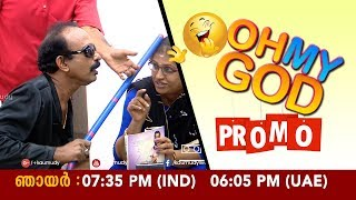 Oh My God | EP 63 Promo | Kaumudy TV