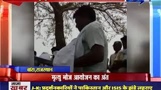 राजस्थान के जिला बांरा में ग्रामीणों ने मृत्यु भोज कार्यक्रम का किया अंत