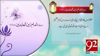 Quote | Hazart Zain ul Abideen (AS) | 18 Sep 2018 | 92NewsHD