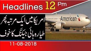 News Headlines & Bulletin | 12:00 PM | 11 August 2018 | 92NewsHD
