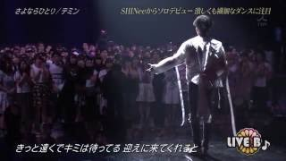160726 SHINee TAEMIN Sayonara Hitori LIVE B