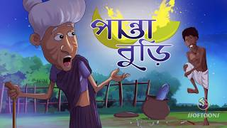 PANTA BURI || THAKURMAR JHULI New Story | SSOFTOONS width=