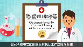 化學性危害 - 職業性肺腺癌