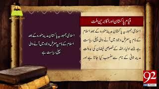 Tareekh Ky Oraq Sy | Qiyam e Pakistan aur Ikabrain e Millat | 14 August 2018 | 92NewsHD