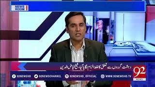 News Room - 06 October 2017 - 92NewsHDPlus