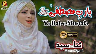 Beautiful Naat  Ya Rab E Mustafa صلی اللہ علیہ وسلم  By Sana Syed