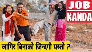Job Kanda || Nepali Comedy Short Film || Local Production || January 2020