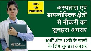 Best Opportunity for 10th and 12th students in dpmi college