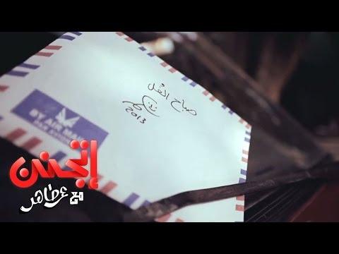 هواة المراسلة - اتجنن مع عمر طاهر