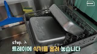 [WECOOK 사직] 공유주방 랙 타입식기세척기