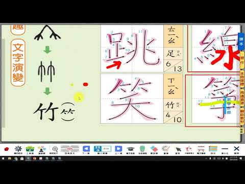 第十課生字2 - YouTube