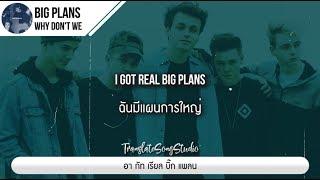 แปลเพลง BIG PLANS - Why Don't We