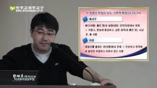 성서40주간 - 성경인물탐방(야곱1)