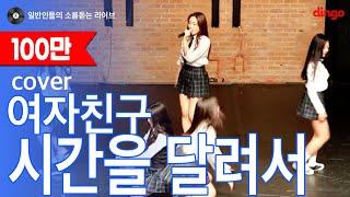 """[일소라] 여학생들이 춤추면서 노래까지 """"시간을 달려서 (여자친구)"""" cover"""