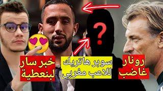 المهدي بنعطية يتلقى خبر سار من اليوفي l مباراة ودية ل المنتخب المغربي l هيرفي رونار غاضب