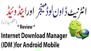 Internet Download manager (IDM)  and android OS  *review*