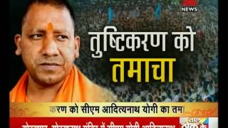 Watch : CM Yogi Adityanath offering prayers in Gorakhnath Math in Gorakhpur