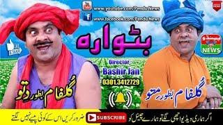 Dittu Batwara// Full Funny Cilp// Pendu News// Gulfam Stage//