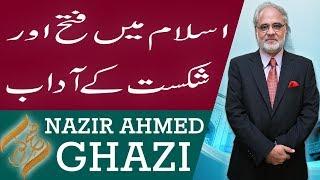 Subh E Noor | Islam Main Fatah Aur Shiksat Ky Adaab | 27 July 2018 | 92NewsHD
