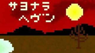 サヨナラ・ヘヴン [8-bit mix]