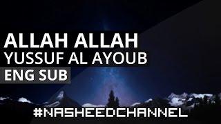Allah Allah   Yusuf al Ayoub   New Nasheed   الله الله   يوسف الايوب   English subtitles