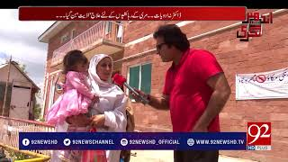 Andher Nagri | Poor Medical Facilities in Hospitals of Murree | 13 May 2018 | 92NewsHD