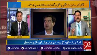 Bakhabar Subh - 16 March 2018 - 92NewsHDPlus