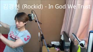 김경현 (Rockid) - In God We Trust