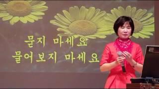 묻지 마세요[김성환], 노래강사 최화영,