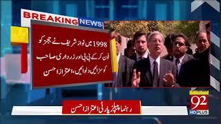 Aitzaz Ahsan Media Talk in Lahore - 10 March 2018 - 92NewsHDPlus