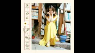 05. IU (Feat. Kim Chang Wan) - The Meaning Of You (너의 의미) [IU - Flower Bookmark (Special Album)]