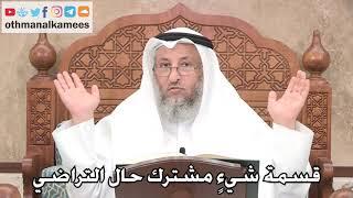 192 - قسمة شيءٍ مشترك حال التراضي - عثمان الخميس