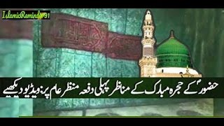 Inside View of Roza-e-Rasool(SAWS)First time ever width=