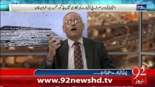 Bakherber Subh-05-02-16-92News HD