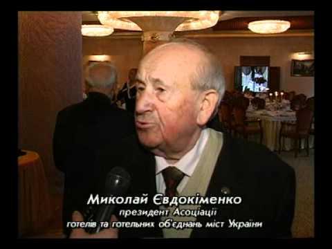 2005-15-ть лет объединению гостиниц Украины.