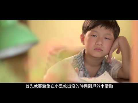 小黑蚊防治宣導影片-小黑蚊 Out !