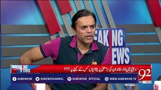 Breaking Views with Malick - 20 October 2017 - 92NewsHDPlus