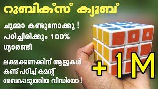 How to solve a Rubik's cube? റുബിക്സ് ക്യൂബ് സോൾവ് ചെയ്യാൻ പഠിക്കാം.