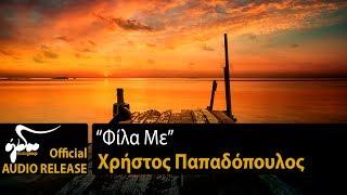 Χρήστος Παπαδόπουλος - Φίλα Με (Official Audio Release HQ)