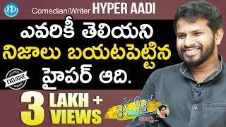 Jabardasth Comedian Hyper Aadi Exclusive Interview , Anchor Komali Tho Kaburlu